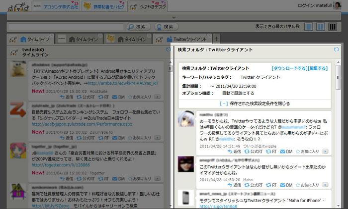 検索フォルダの画面