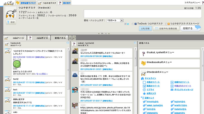 mixiページのモニタリング機能 画面