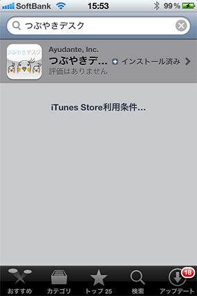 """iTunesストアで""""つぶやきデスク""""と検索。"""
